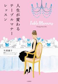 人生が変わるテーブルマナーレッスン-電子書籍