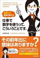 「数学女子 智香」シリーズ