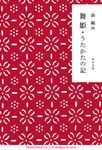 舞姫・うたかたの記-電子書籍