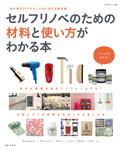 セルフリノベのための材料と使い方がわかる本-電子書籍