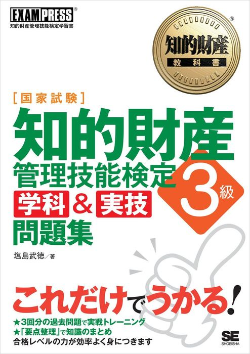 知的財産教科書 知的財産管理技能検定3級 [学科&実技]問題集拡大写真