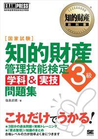 知的財産教科書 知的財産管理技能検定3級 [学科&実技]問題集-電子書籍
