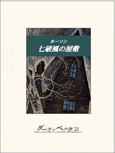 七破風の屋敷-電子書籍