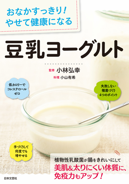 おなかすっきり! やせて健康になる 豆乳ヨーグルト拡大写真
