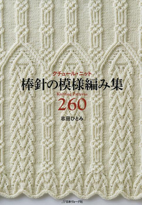クチュール・ニット 棒針の模様編み集260拡大写真