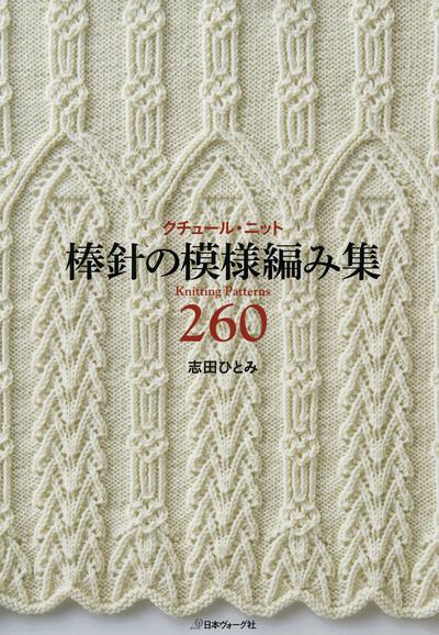 クチュール・ニット 棒針の模様編み集260-電子書籍