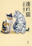 連れ猫-電子書籍