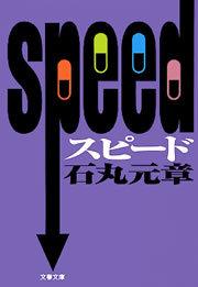 SPEED スピード-電子書籍