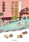 アゴの竹輪とドイツビール ニッポンぶらり旅-電子書籍