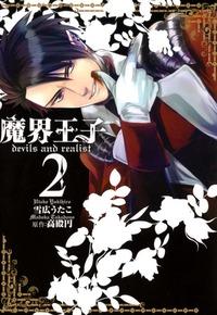 魔界王子devils and realist: 2