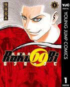 「妖怪伝奇Roku69Bi ロクロックビ(ヤングジャンプコミックスDIGITAL)」シリーズ