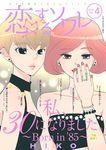 恋するソワレ 7-電子書籍