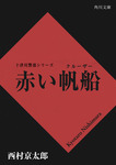 赤い帆船-電子書籍