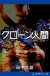 クローン人間(モンスター)-電子書籍
