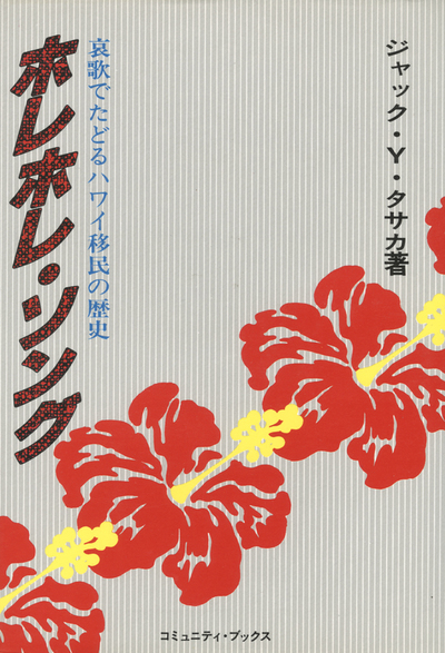 ホレホレ・ソング 哀歌でたどるハワイ移民の歴史-電子書籍