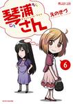 琴浦さん(6巻)-電子書籍