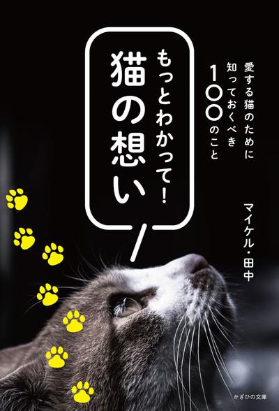 もっとわかって!猫の想い 愛する猫のために知っておくべき100のこと-電子書籍