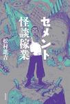 セメント怪談稼業-電子書籍