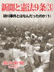 新聞と憲法9条〔3〕 砂川事件とはなんだったのか(1)-電子書籍