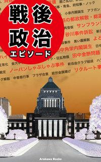 戦後政治エピソード-電子書籍