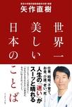 世界一美しい日本のことば-電子書籍