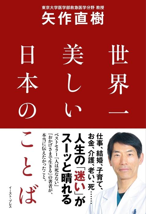 世界一美しい日本のことば-電子書籍-拡大画像