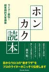 ホンカク読本 ライター直伝! 超実践的文章講座-電子書籍