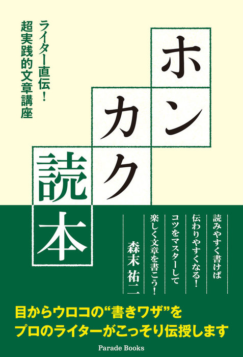 ホンカク読本 ライター直伝! 超実践的文章講座拡大写真