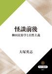 怪談前後 柳田民俗学と自然主義-電子書籍