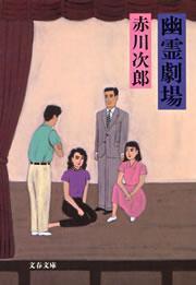 幽霊劇場-電子書籍