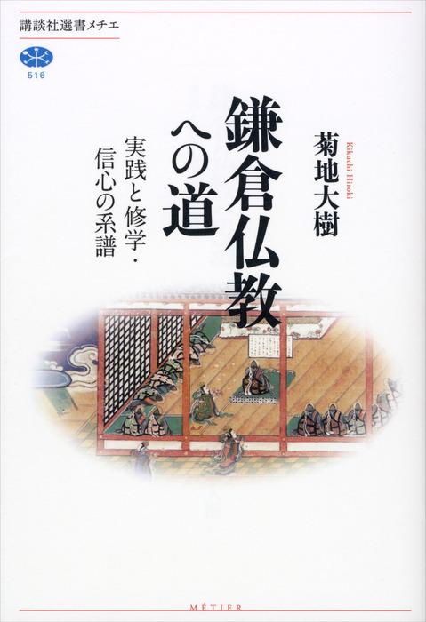 鎌倉仏教への道 実践と修学・信心の系譜-電子書籍-拡大画像