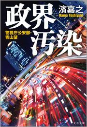 政界汚染 警視庁公安部・青山望-電子書籍-拡大画像