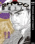 SHODO 勝道上人伝-電子書籍