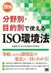 2014年度版 分野別・目的別で使えるISO環境法-電子書籍