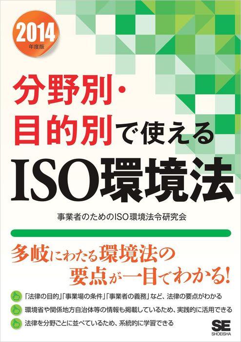 2014年度版 分野別・目的別で使えるISO環境法-電子書籍-拡大画像