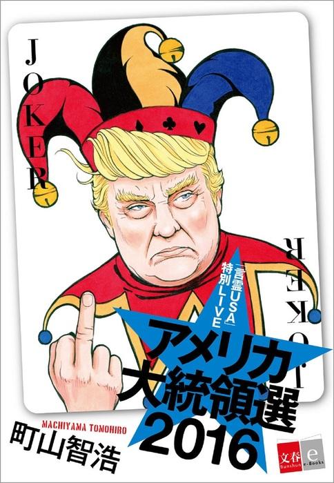「言霊USA」特別LIVE アメリカ大統領選2016【文春e-Books】拡大写真