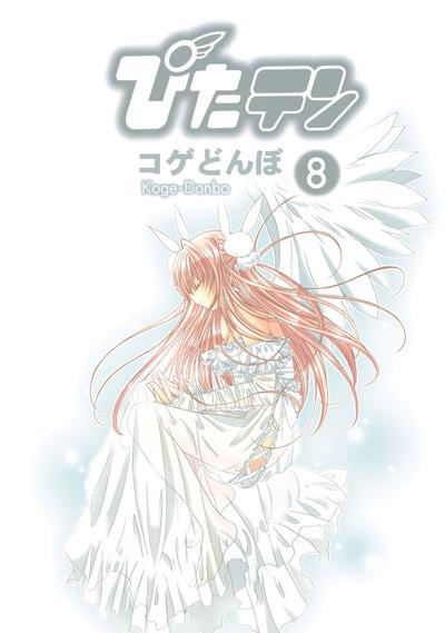ぴたテン(8)-電子書籍