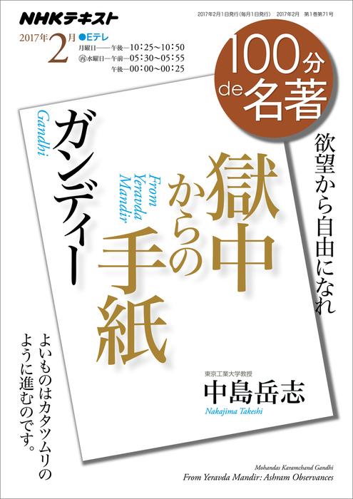 NHK 100分 de 名著 ガンディー『獄中からの手紙』2017年2月