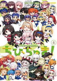 TYPE-MOON学園 ちびちゅき!(4)-電子書籍