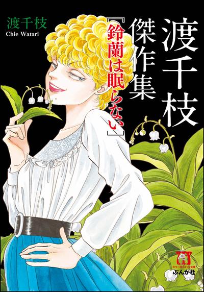 渡千枝傑作集 鈴蘭は眠らない-電子書籍