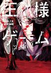 王様ゲーム 起源 / 5-電子書籍