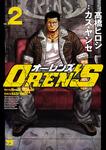 OREN'S 2-電子書籍