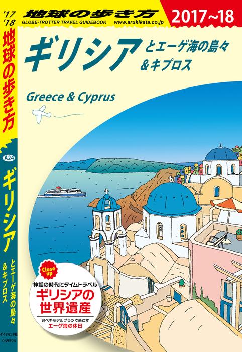 地球の歩き方 A24 ギリシアとエーゲ海の島々&キプロス 2017-2018拡大写真