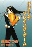 ジョーカー(4) ドリーム・プレイング・ゲーム-電子書籍