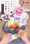 ゆきうさぎのお品書き 8月花火と氷いちご-電子書籍