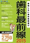 毎日ムック 歯科最前線2015-電子書籍