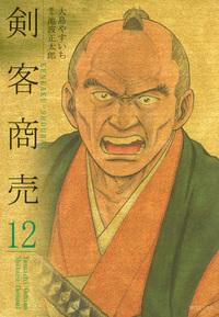 剣客商売(大島やすいち著)12巻