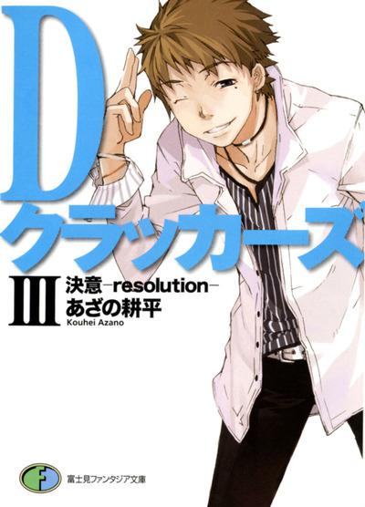 DクラッカーズIII 決意―resolution―(富士見ファンタジア文庫)-電子書籍