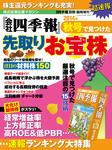 会社四季報 2014年秋号で見つけた先取りお宝株-電子書籍