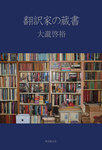 翻訳家の蔵書-電子書籍